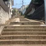 物件までの階段