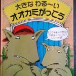 児童書せどり 本の紹介(^_^)ノ 大きなわる~いがっこう