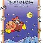 アンパンマンのねむねむおじさん(笑)今日の発送分からの1冊なりよp( ゚Д゚)