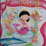 108円で買って500円以上で売れる児童書 ( ゚Д゚)