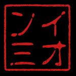 不動産賃貸業(^^)/