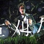 草刈正雄 コシノジュンコ限界 ははは HAHAHAH|д゚)