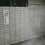 未公開賃貸店舗 大好きなお店さんにご紹介したよ(^^)/
